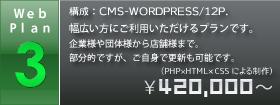 web plan3